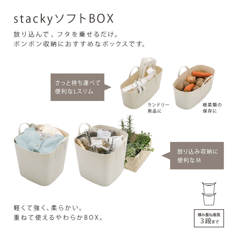 stacky ソフトBOX
