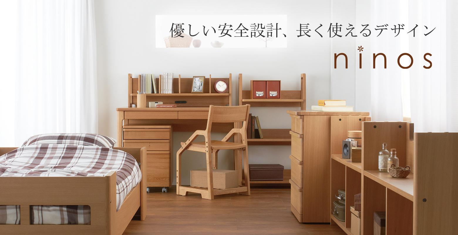 2キッズ家具(ニノス)特集