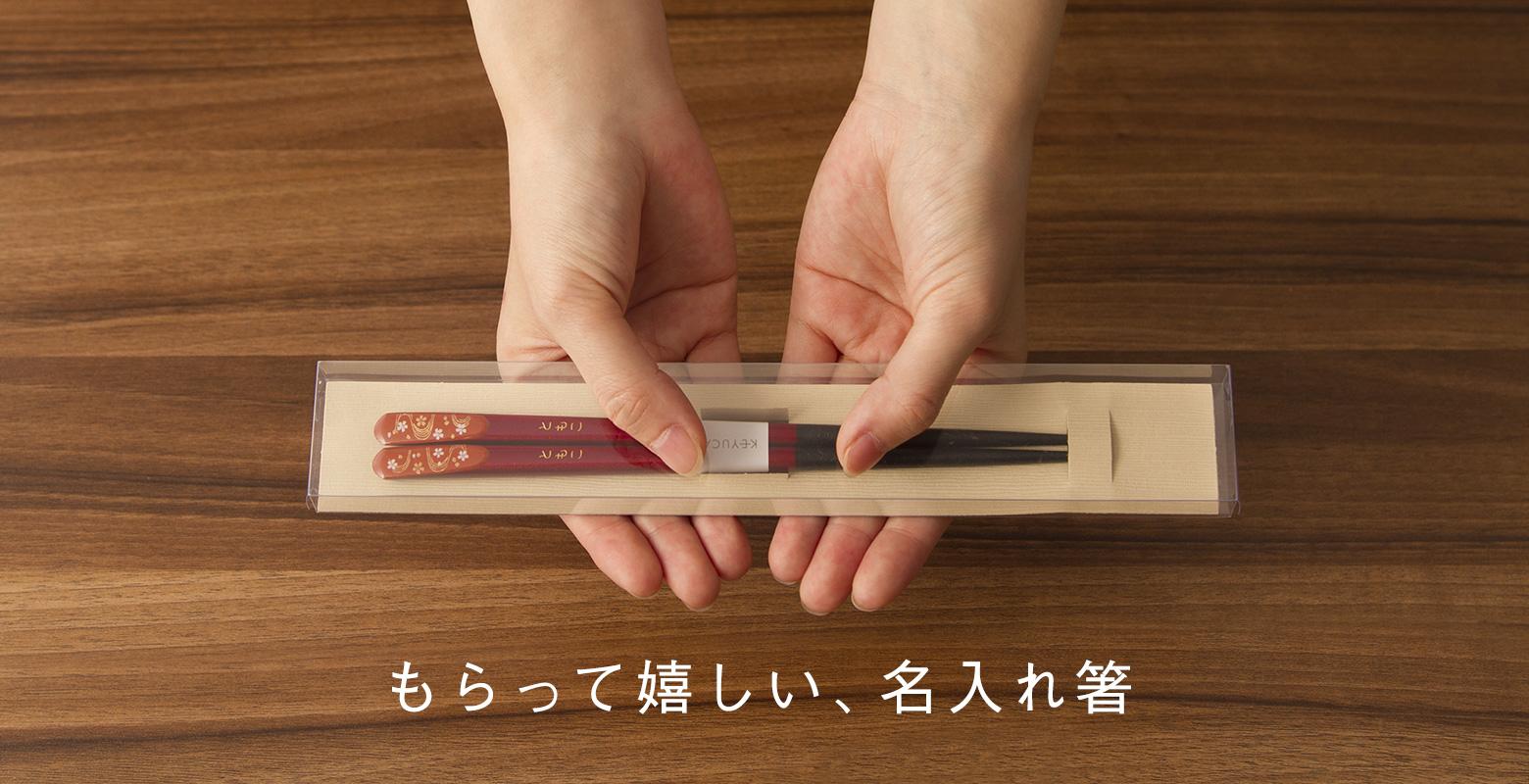 名入れ箸特集