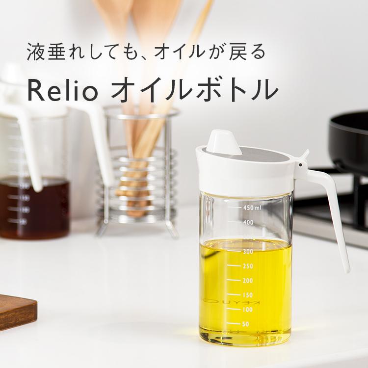 Relio オイルボトル