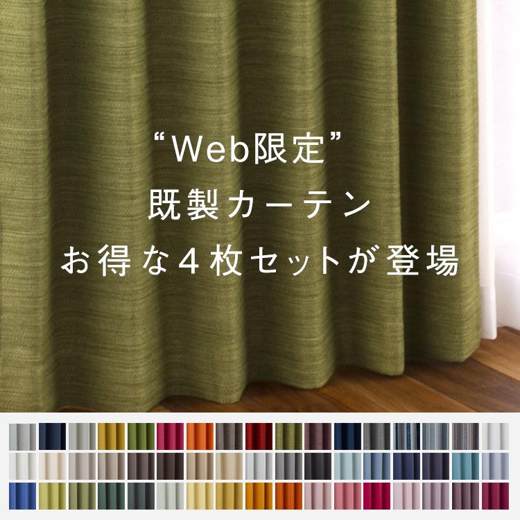 既製カーテン