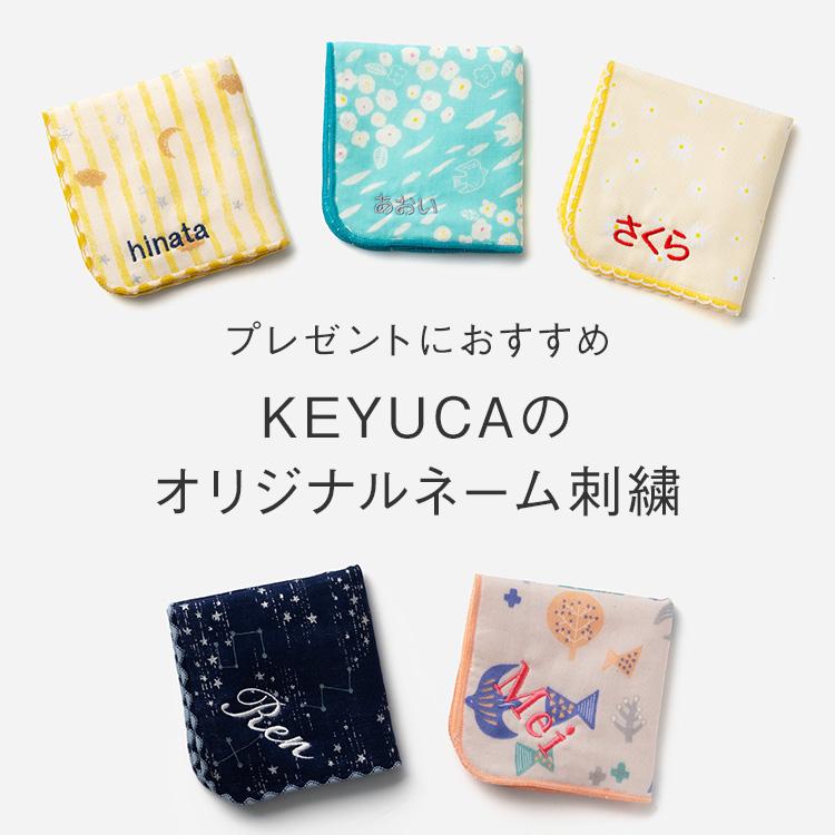 オリジナルネーム刺繍