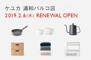 「ケユカ 浦和パルコ店」リニューアルオープンフェア開催