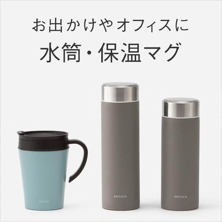 水筒・保温マグ
