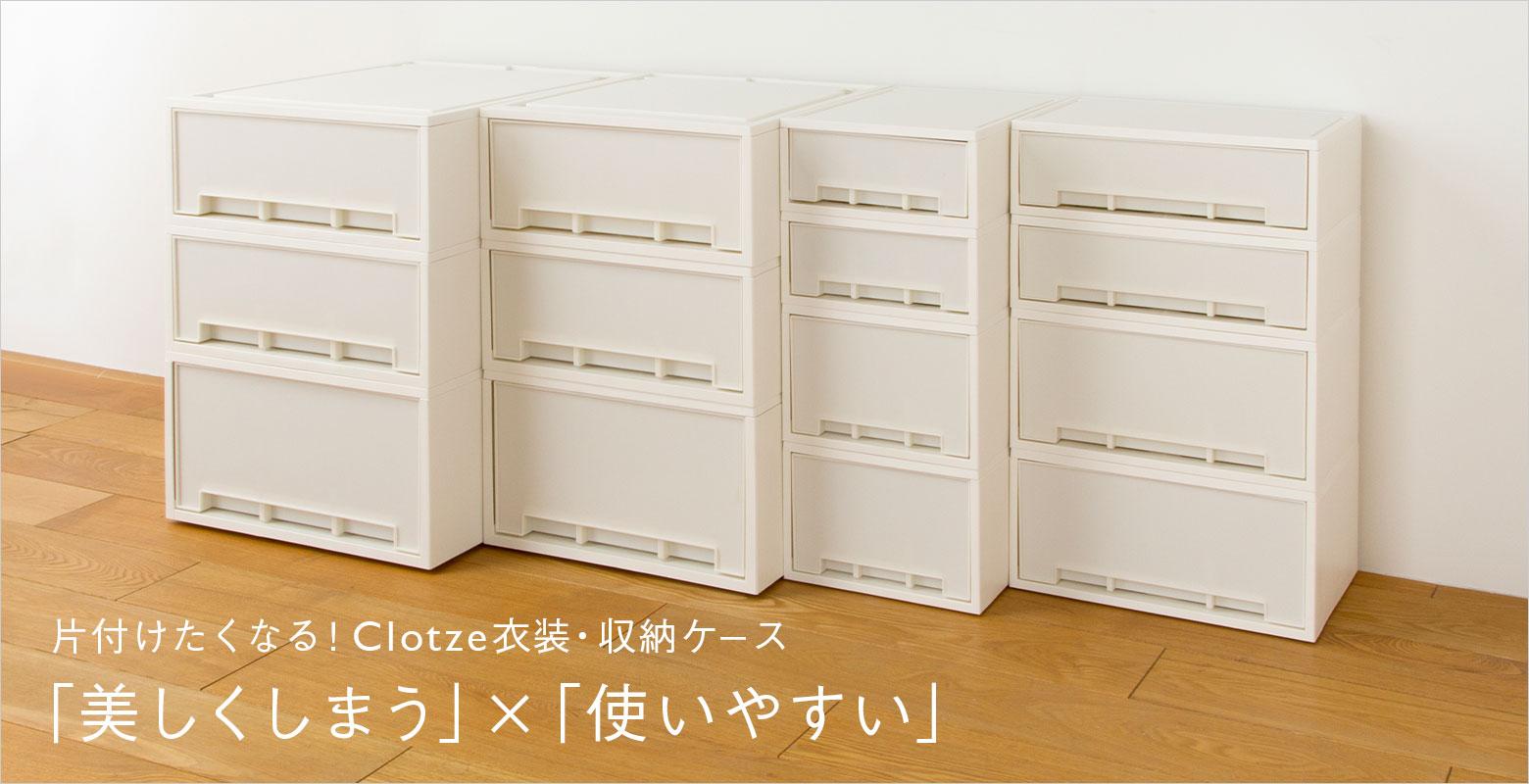 Clotzeシリーズ