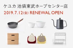ケユカ 池袋東武ホープセンター店