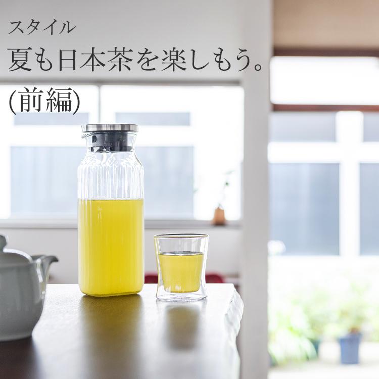夏も日本茶を楽しもう。(前編)