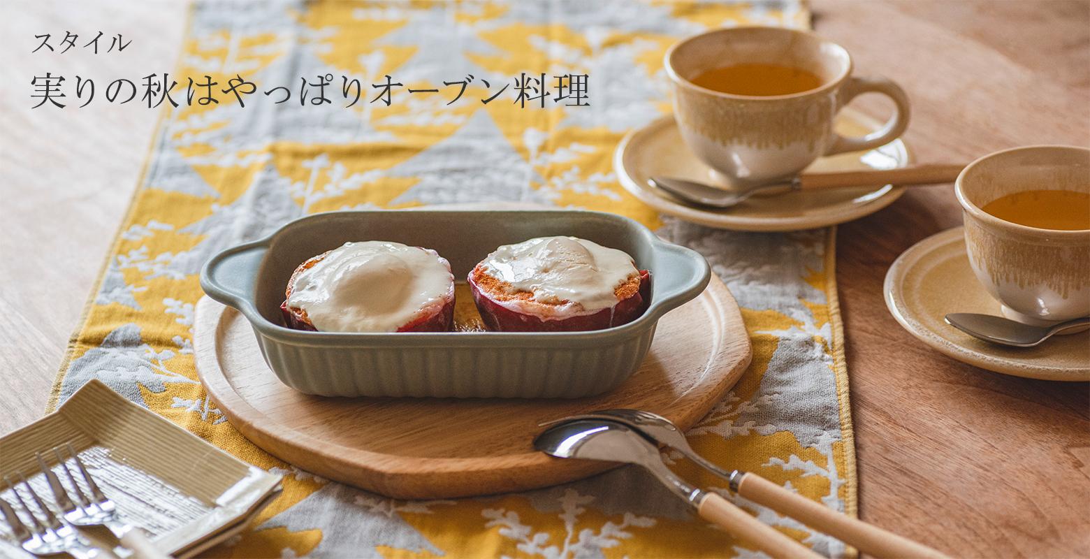 実りの秋はやっぱりオーブン料理(後編)