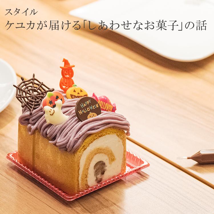 ケユカが届ける「しあわせなお菓子」の話