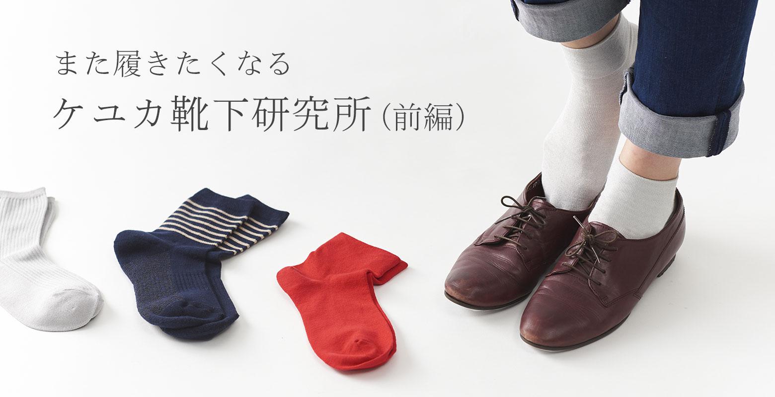 ケユカ靴下研究所(前編)