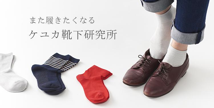 ケユカ靴下研究所
