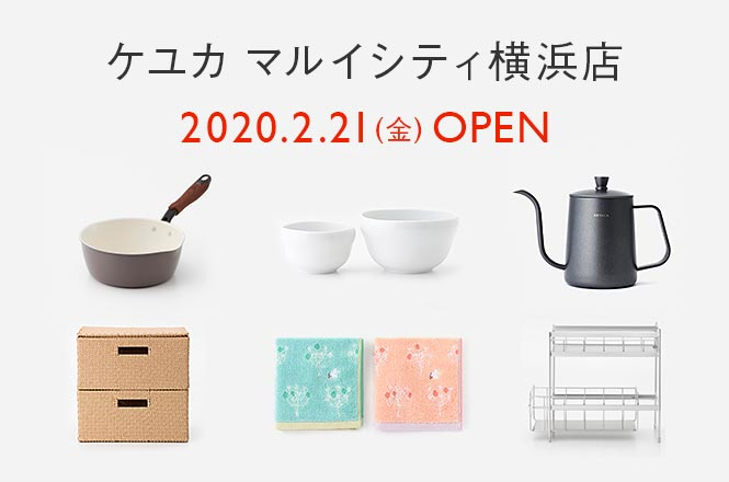 「ケユカ マルイシティ横浜店」オープニングフェア開催