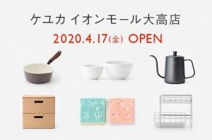 「ケユカ イオンモール大高店」オープンのお知らせ