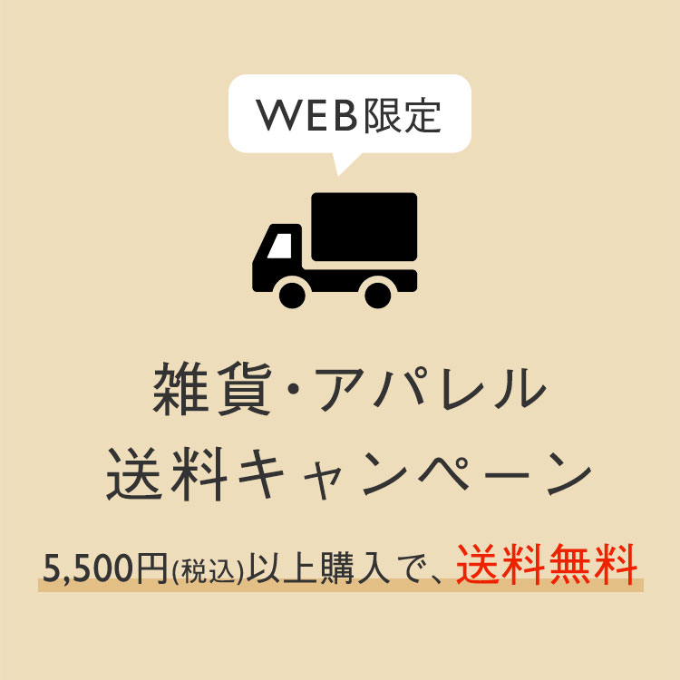 雑貨・アパレル送料キャンペーン