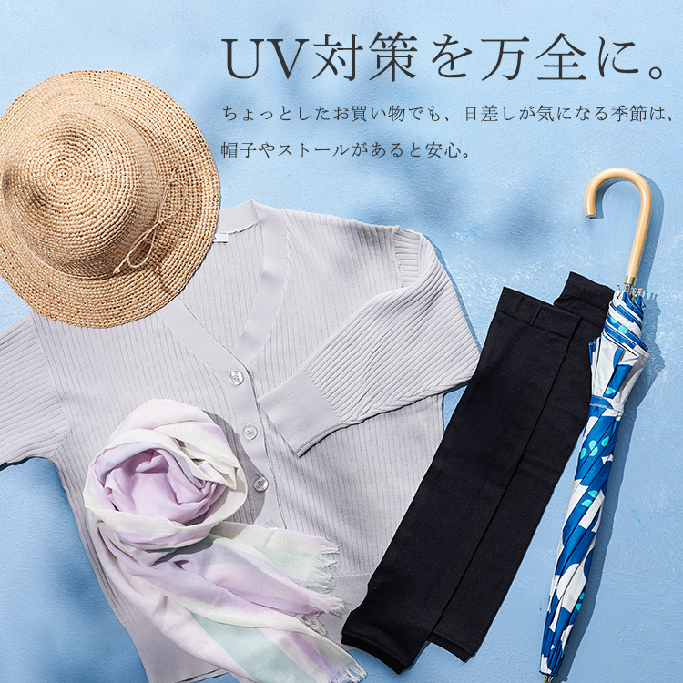 UV対策一覧