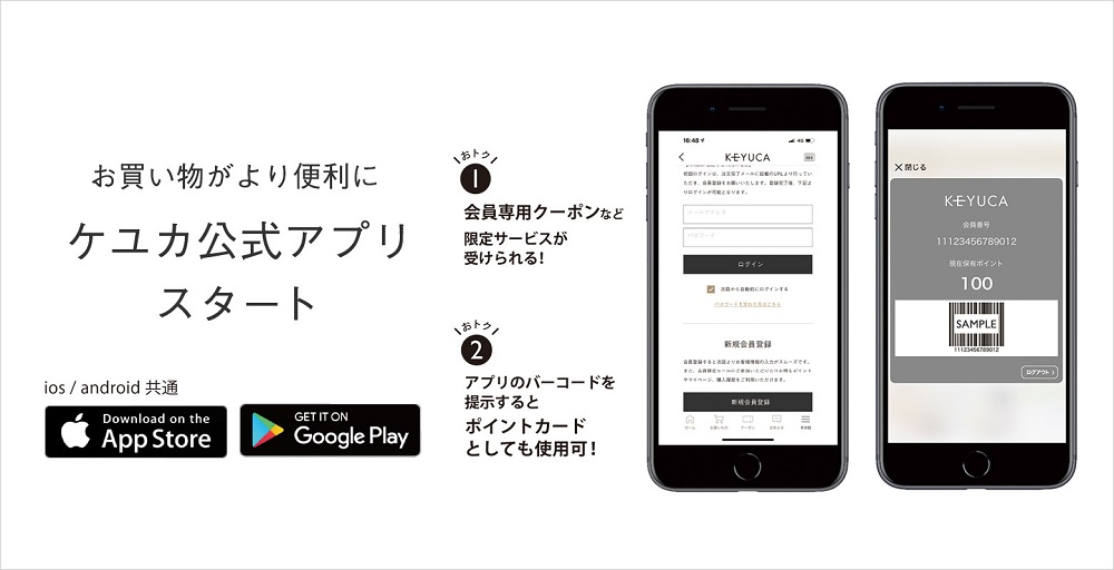 ケユカ公式アプリスタート