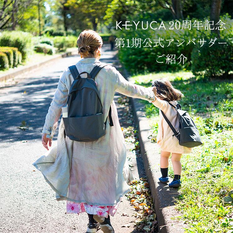 KEYUCAアンバサダーページ