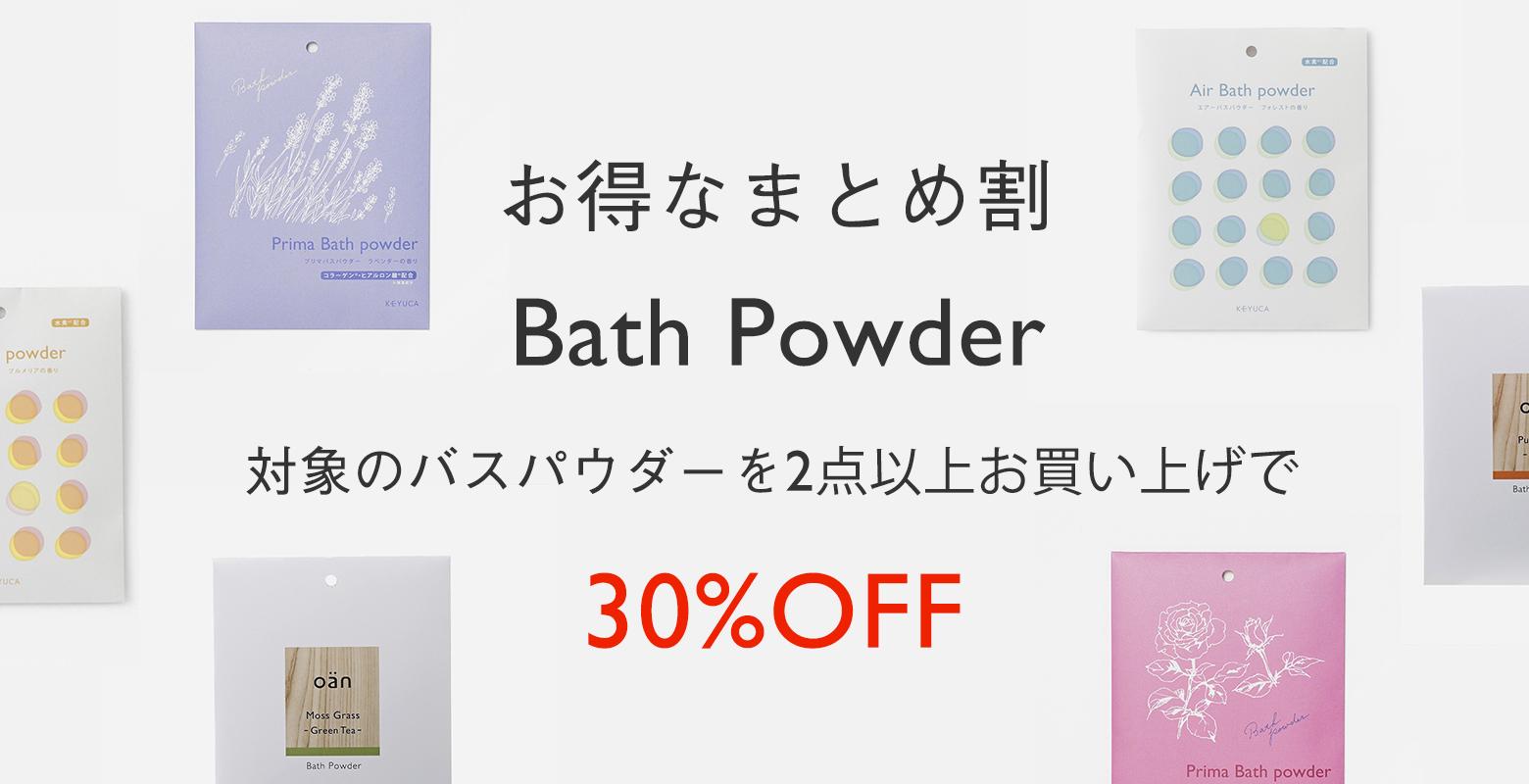 bathpowderまとめ割
