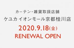 「ケユカ イオンモール京都桂川店」リニューアルオープン