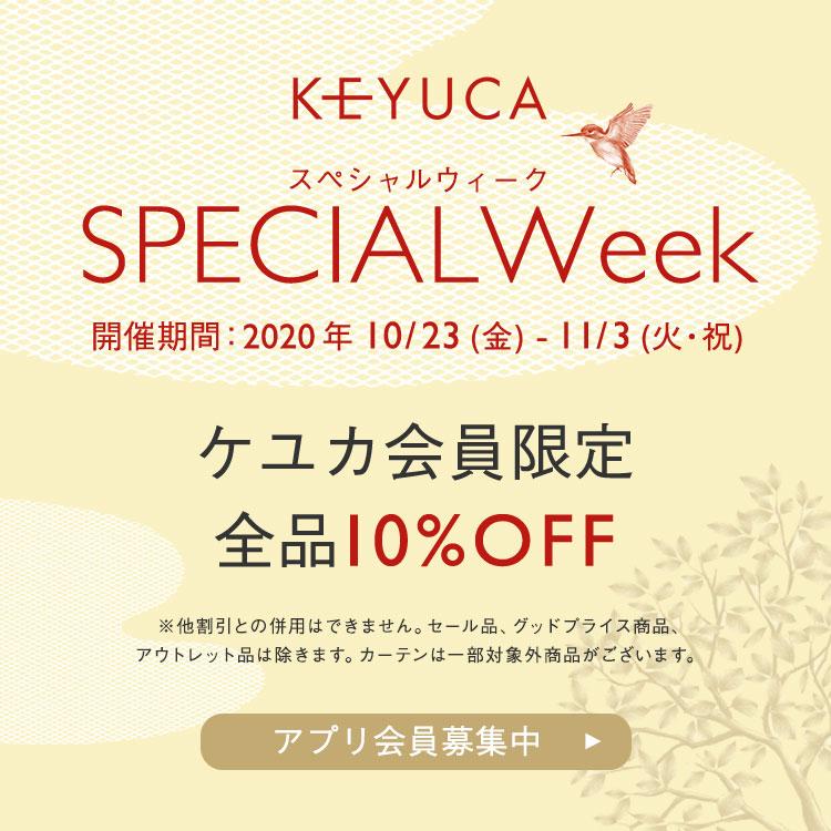 specialweek開催中