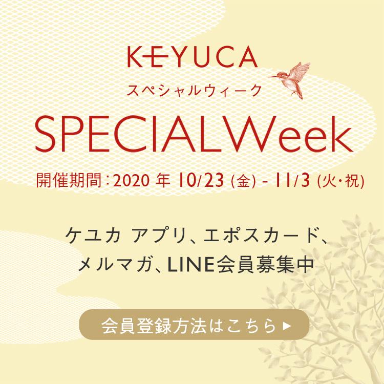 specialweek