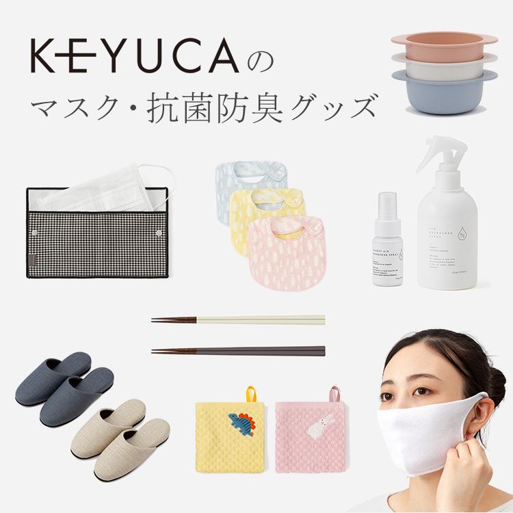 KEYUCAのマスク・抗菌防臭グッズ
