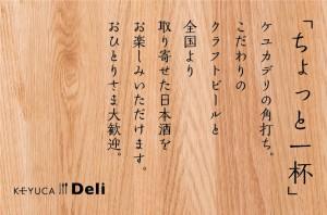 「ケユカ デリ 箱崎エアターミナル店」ディナータイム営業再開およびオープンフェアのお知らせ