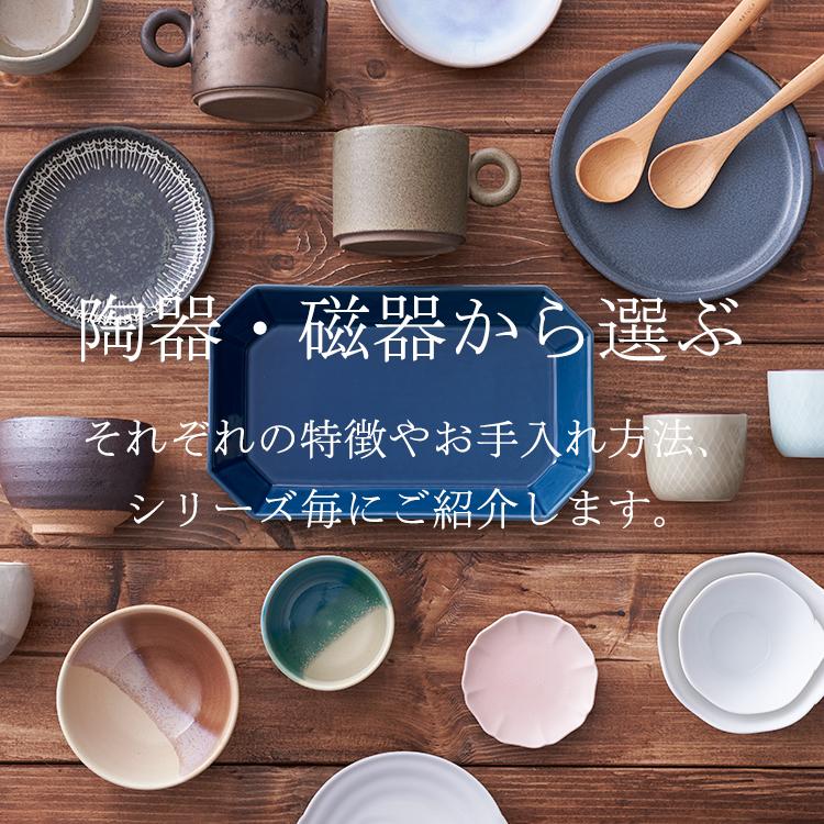 陶器・磁器について
