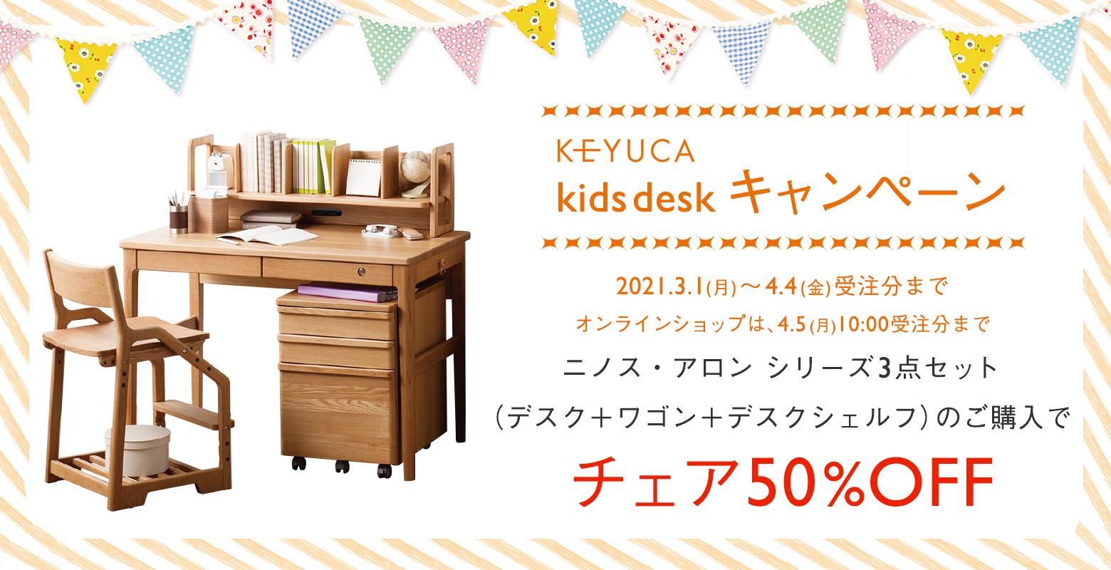 キッズ家具キャンペーン2021年3月