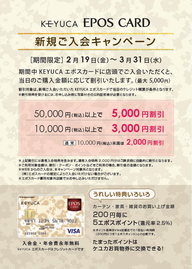 エポスカード新規ご入会キャンペーン