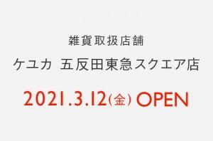 ケユカ 五反田東急スクエア店