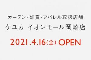 「ケユカ イオンモール岡崎店」オープンのお知らせ