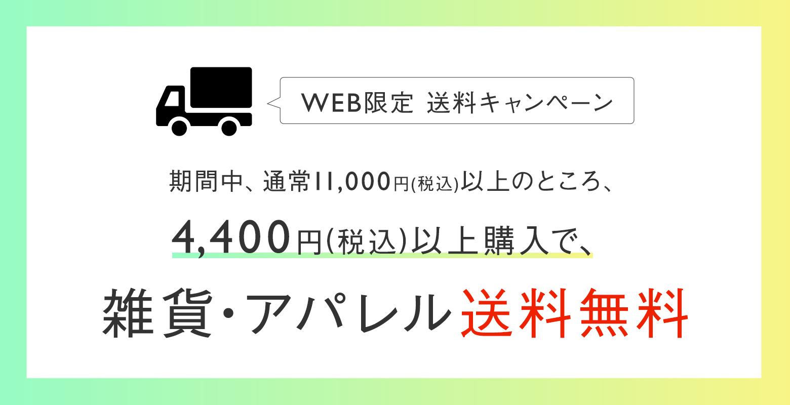 送料キャンペーン4,400円