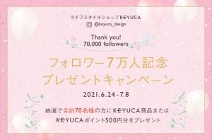 《ご応募ありがとうございました》KEYUCA公式Instagramフォロワー7万人記念 プレゼントキャンペーン