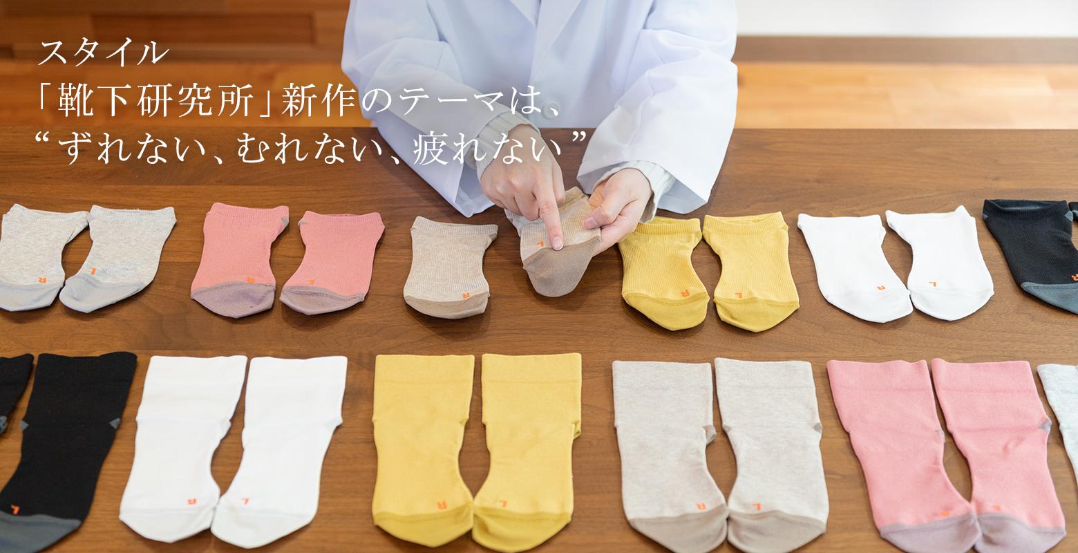 """「靴下研究所」新作のテーマは""""ずれない、むれない、疲れない"""""""