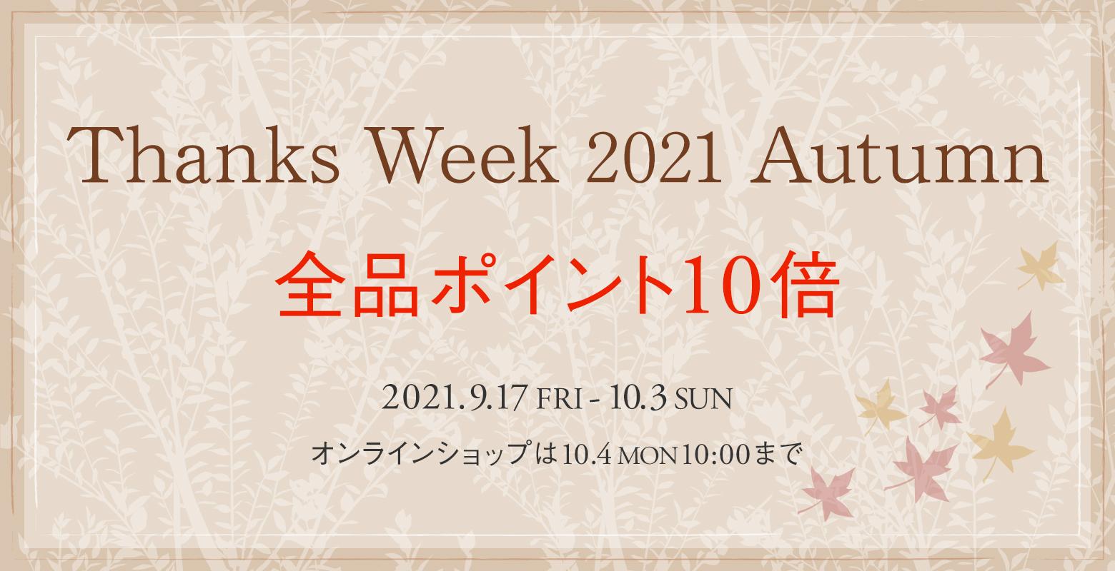 Thanks Week 2021 Autumn