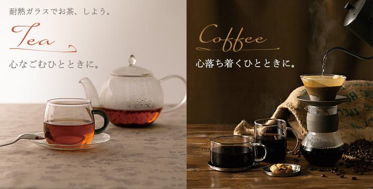 コーヒー・ティー