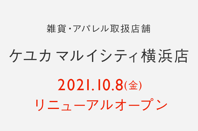 マルイシティ横浜店 リニューアルオープンのお知らせ