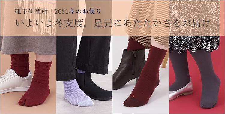 靴下研究所2021冬のお便り
